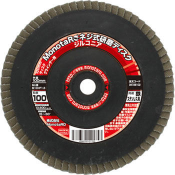 Zircon Flap Wheel Disk-Nut Fastening Type
