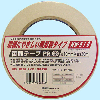 Double-Sided Tape No.510