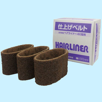Hair Liner 60 Finish Belt AC No.150