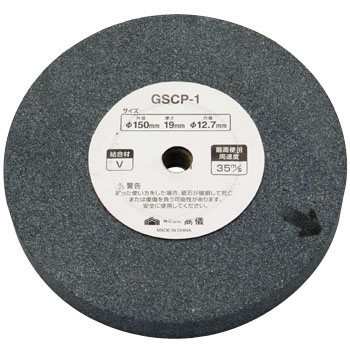 GSC-150 Grinding Wheel 19mm
