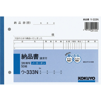 NC Copying Book, Carbonless3 Delivery Cards, W/Invoice