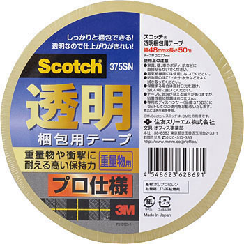 Clear Packing Tape No.375S