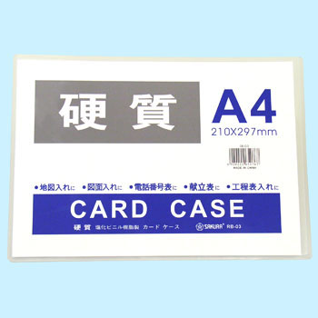 Hard Card Case