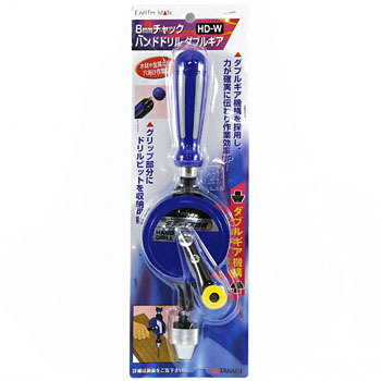 8mm chuck hand drill double gear