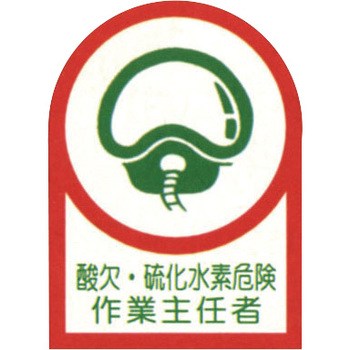 Helmet Stickers, Certified