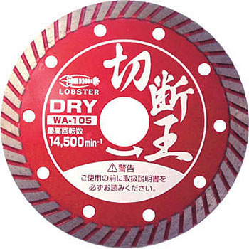 Diamond wheel cutting king (dry type)