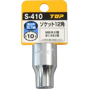 Socket 12.7Mm