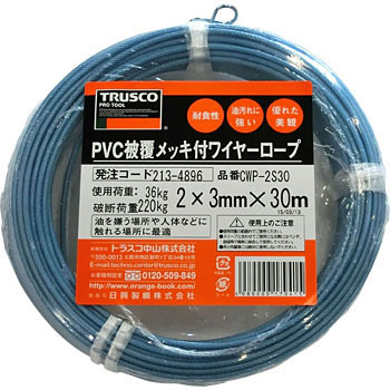 A Wire Rope With Pvc Covering Plating