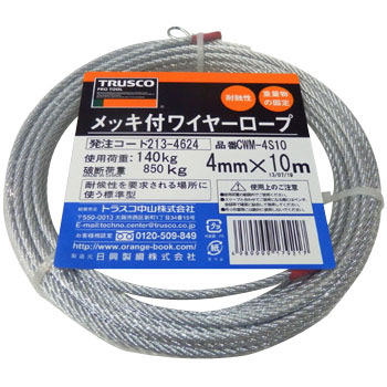 A Wire Rope With Plating