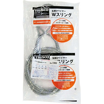 W Sling A Type Wire