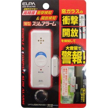 Slim and Compact Alarm, Shock and Open Detection