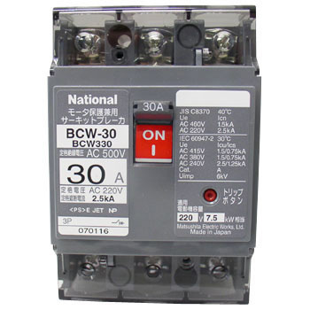 Circuit Breaker Bcw Type