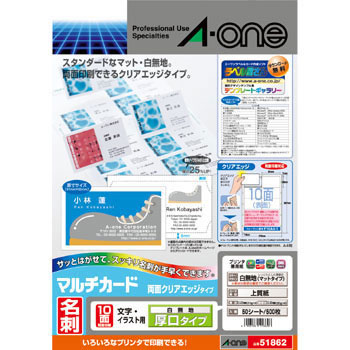 Multi-Card Business-Card Double-Sided Clear Edge Type, Thick