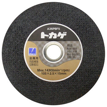 Double-sided reinforcement Cutting whetstone Lizard
