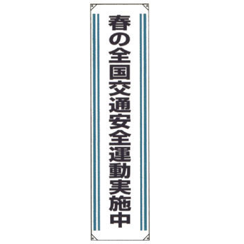 Safety Sign Banners