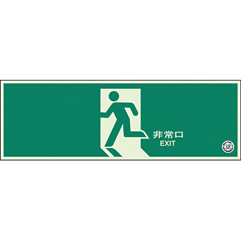Escape Guide Sign, Phosphorescent Type