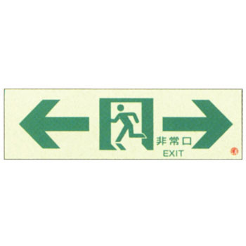 Passage Guidance Sign, Luminescence Type