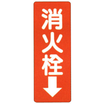Fire Extinguishing Sign
