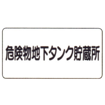 Hazard Sign Sheet Iron