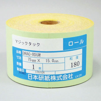 Dry Paper Disc, 75mm Width