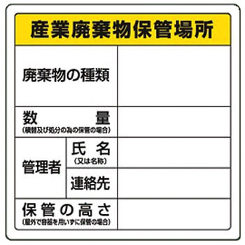 Waste storage location label