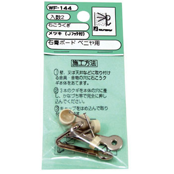 Gypsum Nail, J Hook