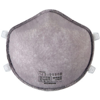Dust Mask 550