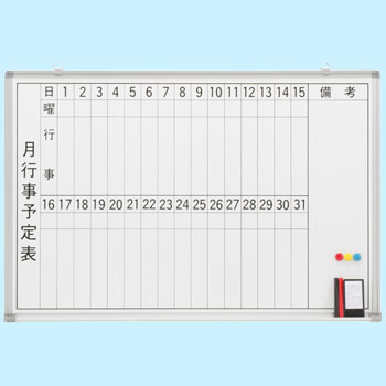 Monthly Schedule White Board