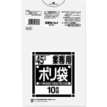 N Series 20L Garbage Bag