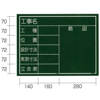 Construction Blackboard, Horizontal Size 11