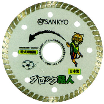 "Diamond Wheel, ""Block Shokunin"""