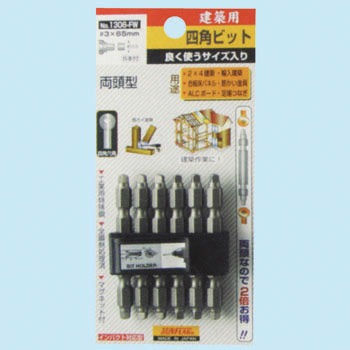 Square Bit Set 1306-FW