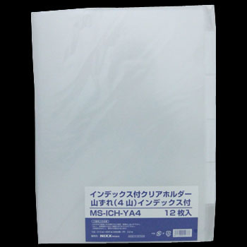 Mountain Step Indexed Clear File Folders