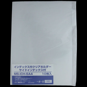 Side Indexed Clear File Folders