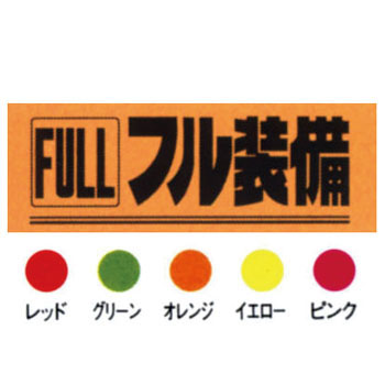 Promotion Sticker
