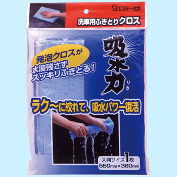 Water Absorbing Power Cloth for Car Wash