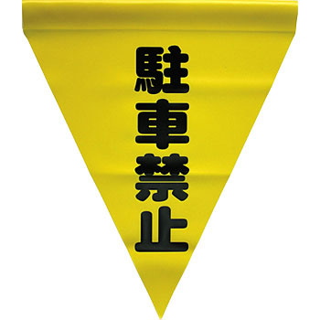 Safety Indication Flag