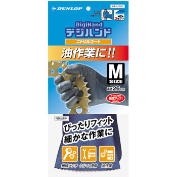 "Nitrile Rubber Gloves, ""DIGIHAND"""