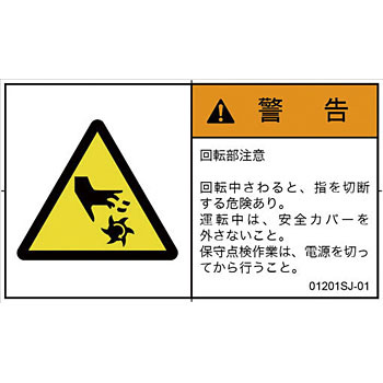PL warning labels (Japanese)