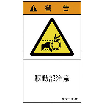 PL warning labels vertical (Japanese)