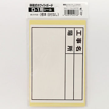 Telescopic Whiteboard D-1 Sort Seal
