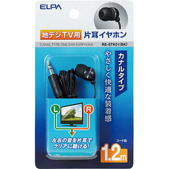 Earphone for terrestrial digital broadcasting 1.2M