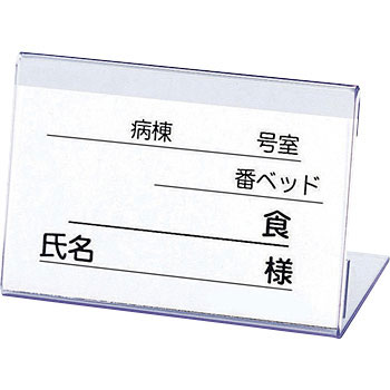 meal bills stand 40 x 60 x 30mm as one name tag stand monotaro