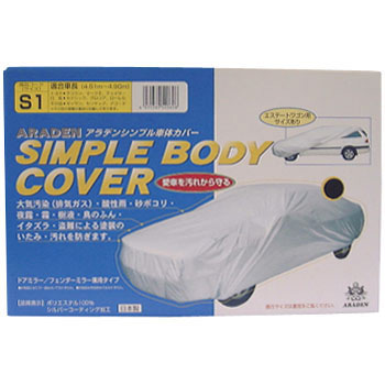 "Car Cover, ""Simple Body Cover"""