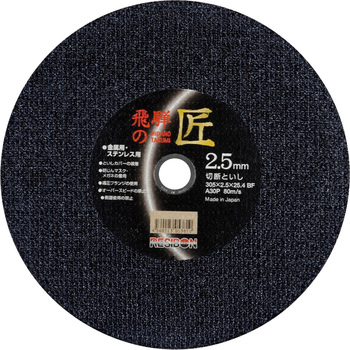 "Cutting Wheel, ""Hida no Takumi"""
