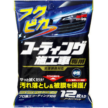 Fukupika for Wax Coated Car