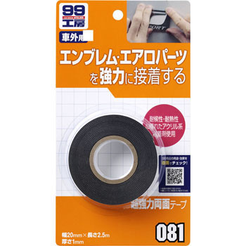 Ultra Powerful Double Sided Tape