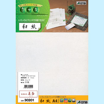Japanese Printer Papers