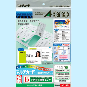 Multi-Card Business Card Double Sided Laser Exclusive Paper, Standard