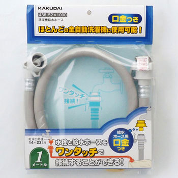 Washing Machine Water Supply Hose